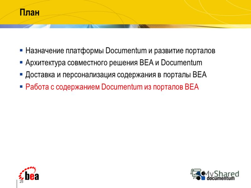 28 План Назначение платформы Documentum и развитие порталов Архитектура совместного решения BEA и Documentum Доставка и персонализация содержания в порталы BEA Работа с содержанием Documentum из порталов BEA