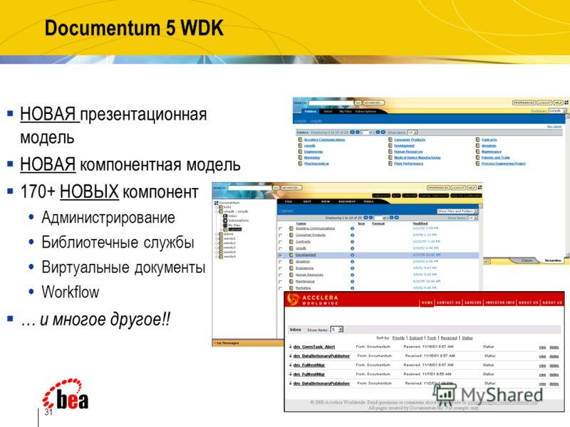 31 Documentum 5 WDK НОВАЯ презентационная модель НОВАЯ компонентная модель 170+ НОВЫХ компонент Администрирование Библиотечные службы Виртуальные документы Workflow … и многое другое!!