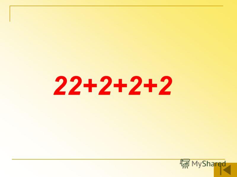 22+2+2+2