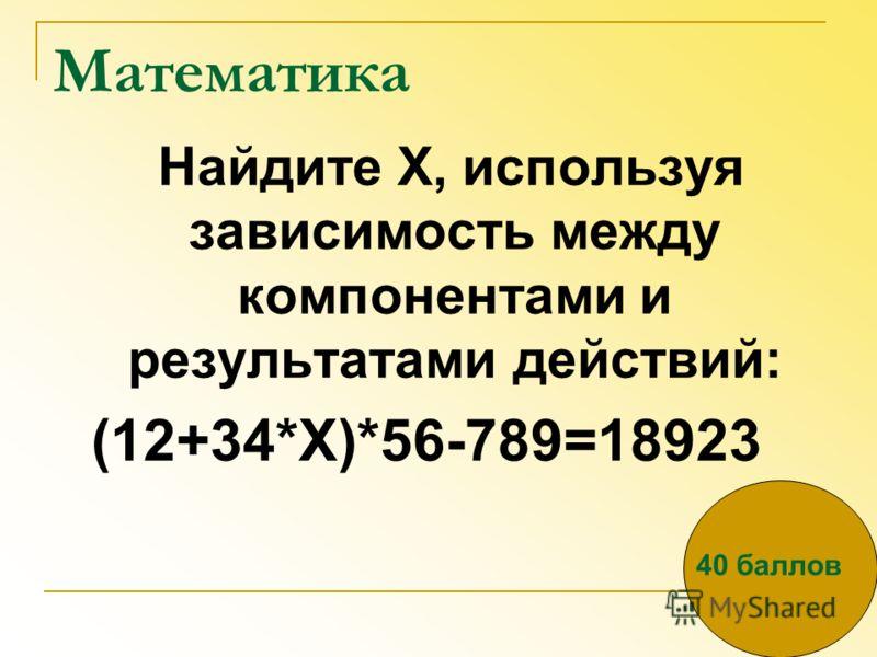 Математика Найдите Х, используя зависимость между компонентами и результатами действий: (12+34*Х)*56-789=18923 40 баллов