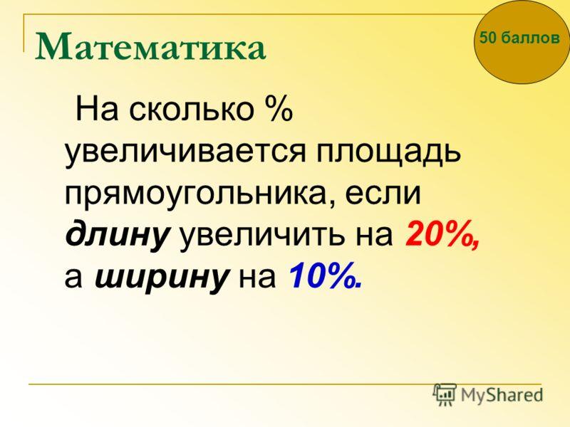 Математика На сколько % увеличивается площадь прямоугольника, если длину увеличить на 20%, а ширину на 10%. 50 баллов