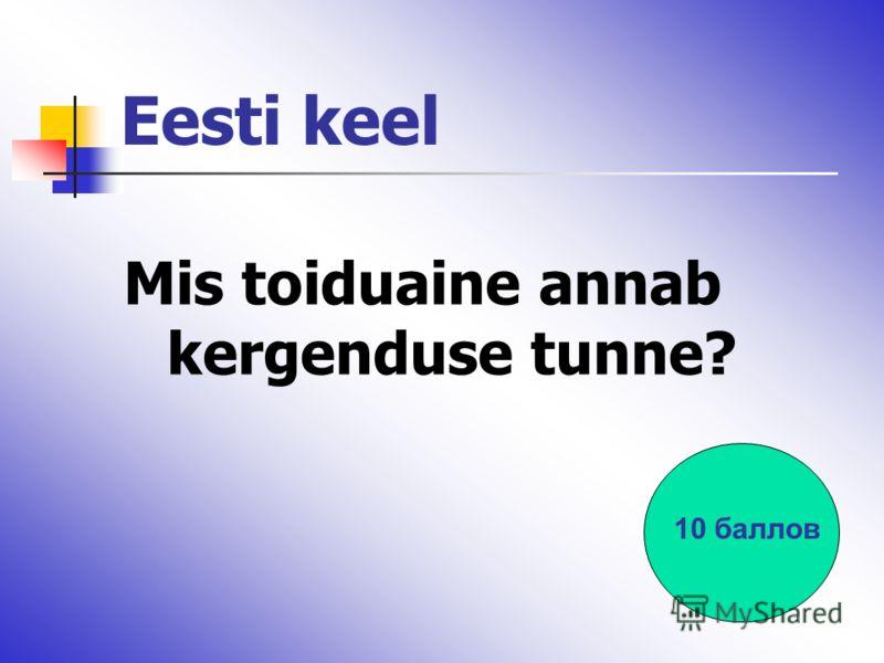 Eesti keel Mis toiduaine annab kergenduse tunne? 10 баллов