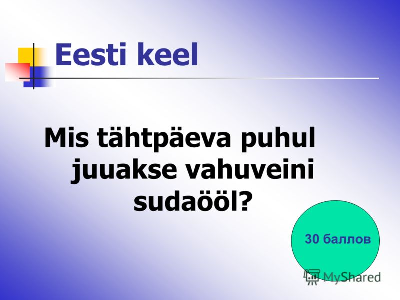 Eesti keel Mis tähtpäeva puhul juuakse vahuveini sudaööl? 30 баллов