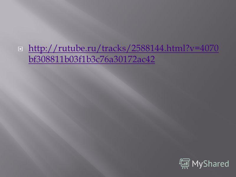 http://rutube.ru/tracks/2588144.html?v=4070 bf308811b03f1b3c76a30172ac42 http://rutube.ru/tracks/2588144.html?v=4070 bf308811b03f1b3c76a30172ac42