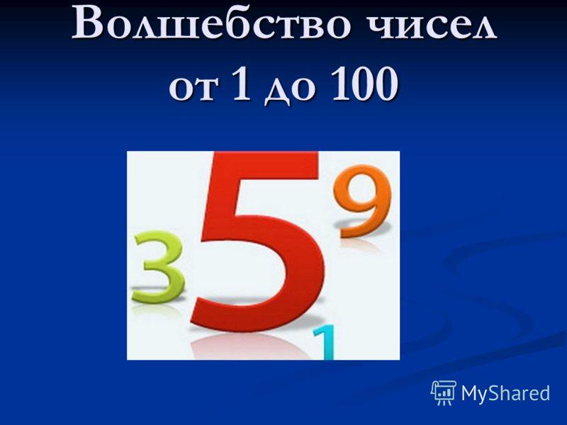 Волшебство чисел от 1 до 100