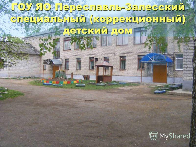 ГОУ ЯО Переславль-Залесский специальный (коррекционный) детский дом