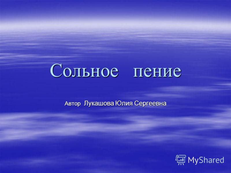 Сольное пение Автор Лукашова Юлия Сергеевна