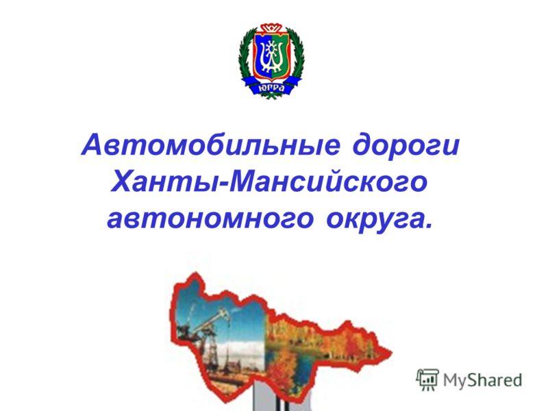 Автомобильные дороги Ханты-Мансийского автономного округа.