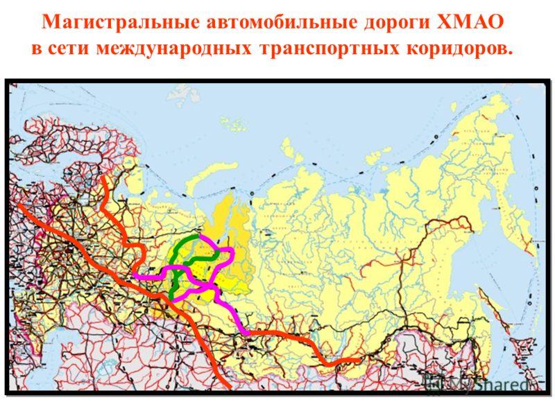 Магистральные автомобильные дороги ХМАО в сети международных транспортных коридоров.