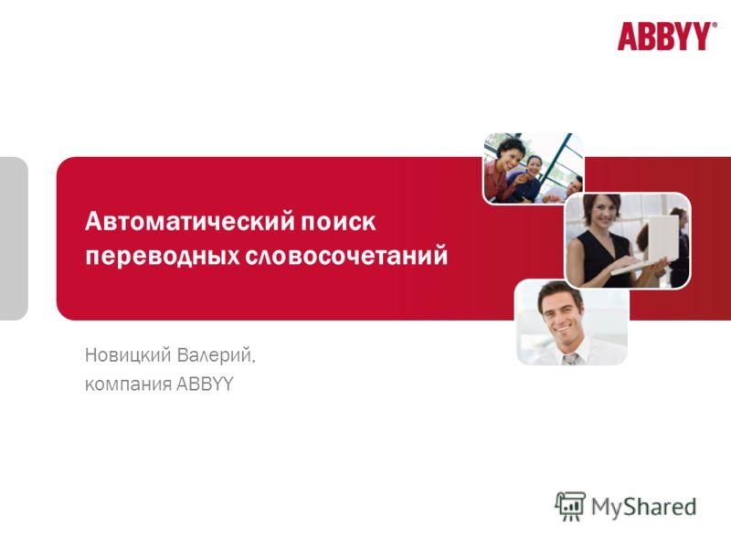 Автоматический поиск переводных словосочетаний Новицкий Валерий, компания ABBYY