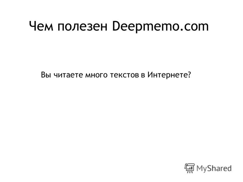 Чем полезен Deepmemo.com Вы читаете много текстов в Интернете?