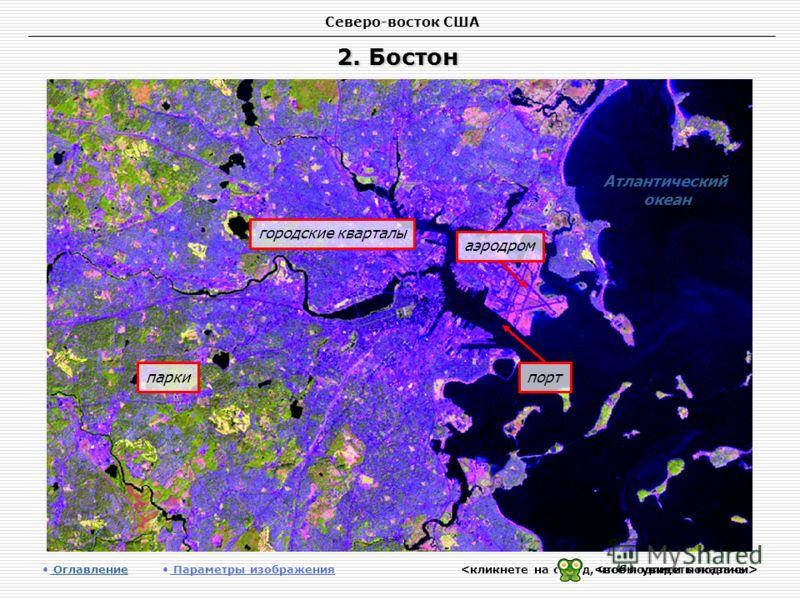 Северо-восток США 2. Бостон Оглавление Оглавление Параметры изображения парки Атлантический океан городские кварталы порт аэродром