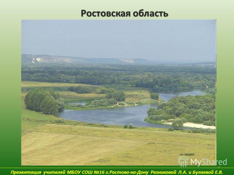 6 Ростовская область