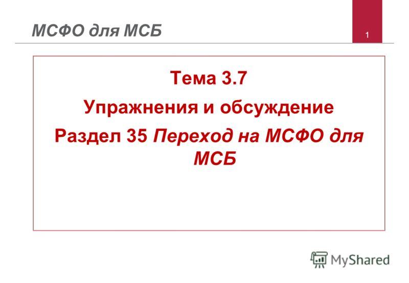 1 МСФО для МСБ Тема 3.7 Упражнения и обсуждение Раздел 35 Переход на МСФО для МСБ