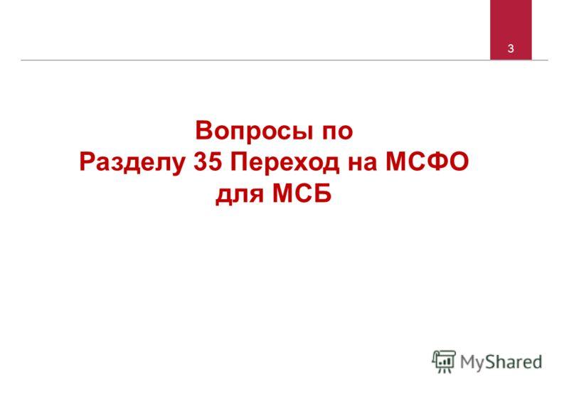 3 Вопросы по Разделу 35 Переход на МСФО для МСБ
