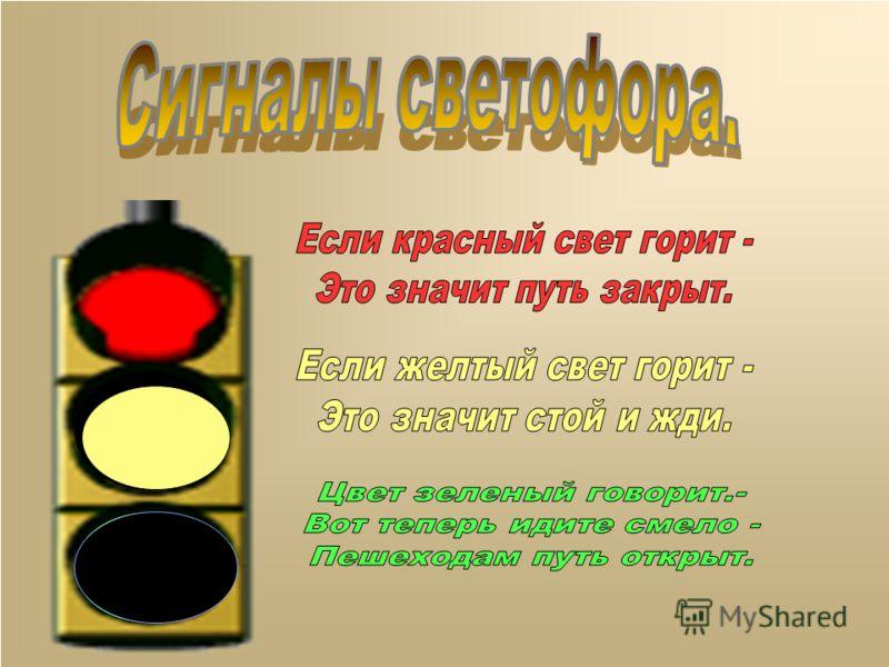 Правила дорожного движения должен знать каждый человек. Ведь эти правила помогают нам сохранить самое главное - ЖИЗНЬ!!!
