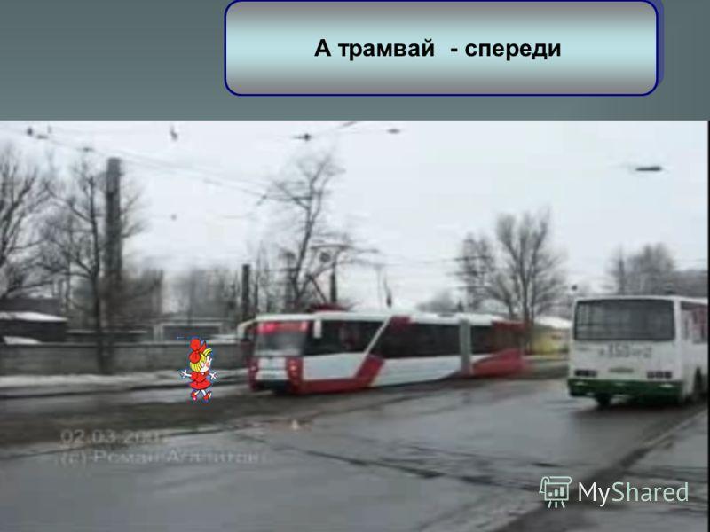 Автобус и троллейбус Надо сзади обходить Автобус и троллейбус Надо сзади обходить