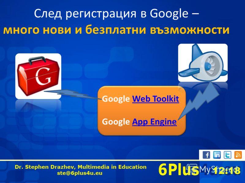19:51 След регистрация в Google – много нови и безплатни възможности Google Web ToolkitWeb Toolkit Google App EngineApp Engine