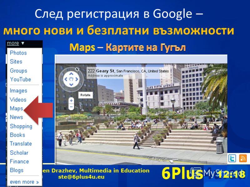 19:51 След регистрация в Google – много нови и безплатни възможности