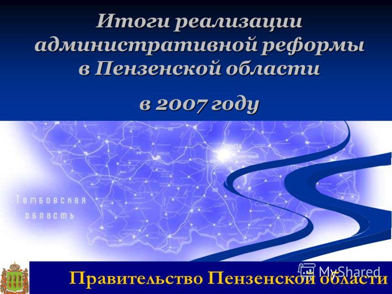 Итоги реализации административной реформы в Пензенской области в 2007 году Правительство Пензенской области