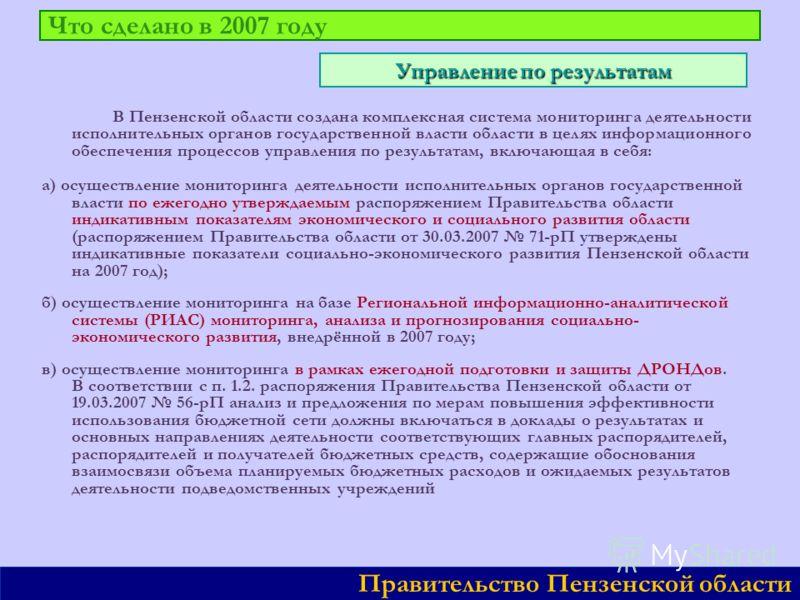 Что сделано в 2007 году В Пензенской области создана комплексная система мониторинга деятельности исполнительных органов государственной власти области в целях информационного обеспечения процессов управления по результатам, включающая в себя: а) осу