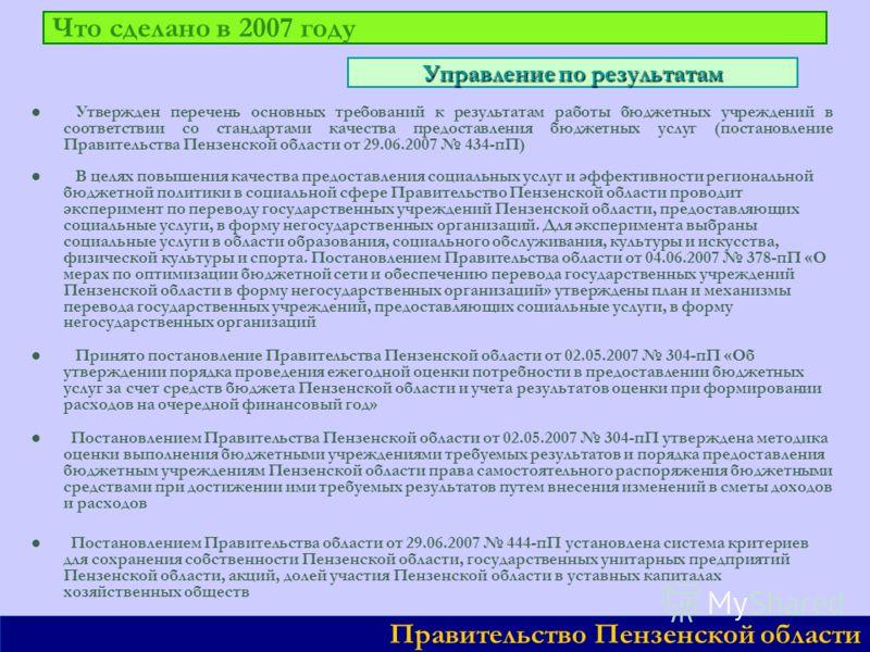 Что сделано в 2007 году Утвержден перечень основных требований к результатам работы бюджетных учреждений в соответствии со стандартами качества предоставления бюджетных услуг (постановление Правительства Пензенской области от 29.06.2007 434-пП) В цел