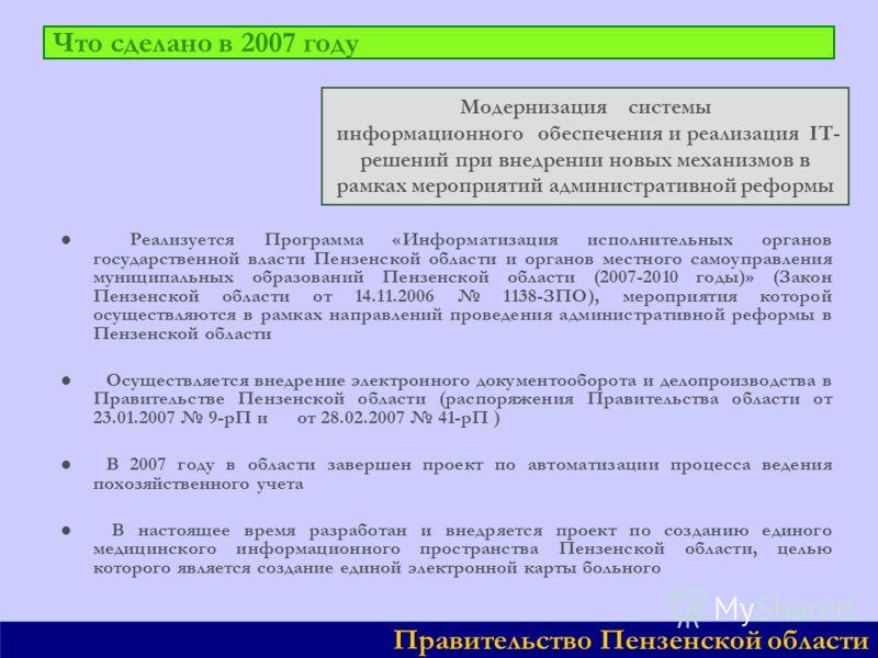 Что сделано в 2007 году Реализуется Программа «Информатизация исполнительных органов государственной власти Пензенской области и органов местного самоуправления муниципальных образований Пензенской области (2007-2010 годы)» (Закон Пензенской области