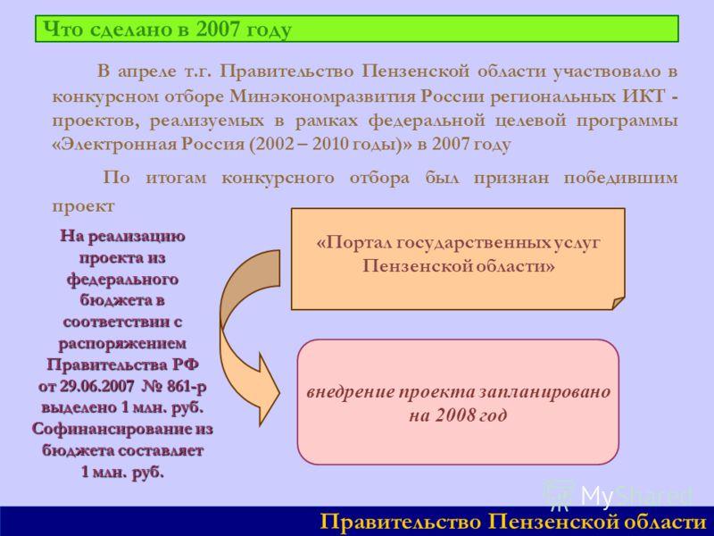В апреле т.г. Правительство Пензенской области участвовало в конкурсном отборе Минэкономразвития России региональных ИКТ - проектов, реализуемых в рамках федеральной целевой программы «Электронная Россия (2002 – 2010 годы)» в 2007 году По итогам конк