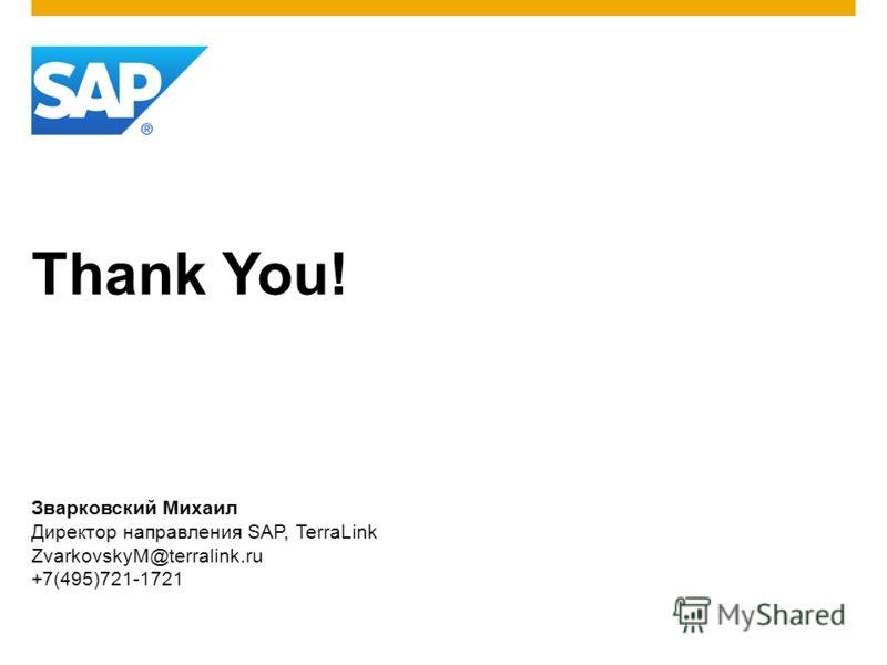 Thank You! Зварковский Михаил Директор направления SAP, TerraLink ZvarkovskyM@terralink.ru +7(495)721-1721