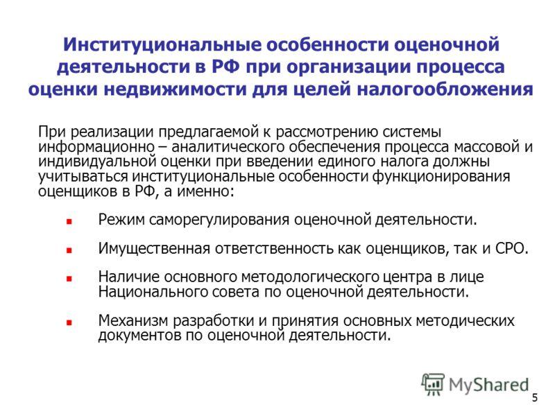 5 Институциональные особенности оценочной деятельности в РФ при организации процесса оценки недвижимости для целей налогообложения При реализации предлагаемой к рассмотрению системы информационно – аналитического обеспечения процесса массовой и индив