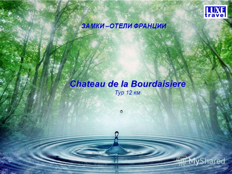 Chateau de la Bourdaisiere Тур 12 км ЗАМКИ –ОТЕЛИ ФРАНЦИИ