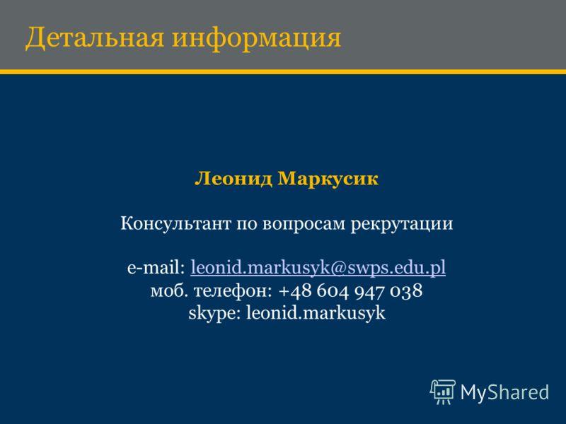 Детальная информация Леонид Маркусик Консультант по вопросам рекрутации e-mail: leonid.markusyk@swps.edu.pl моб. телефон: +48 604 947 038 skype: leonid.markusykleonid.markusyk@swps.edu.pl