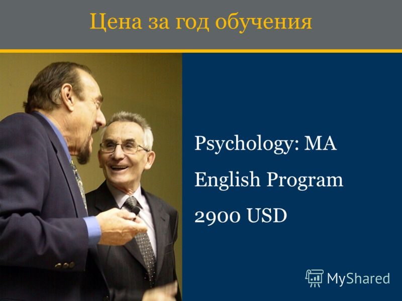 Ценa за год обучения Psychology: MA English Program 2900 USD