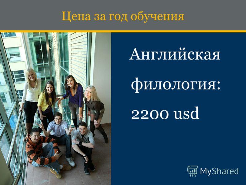 Английская филология: 2200 usd Ценa за год обучения