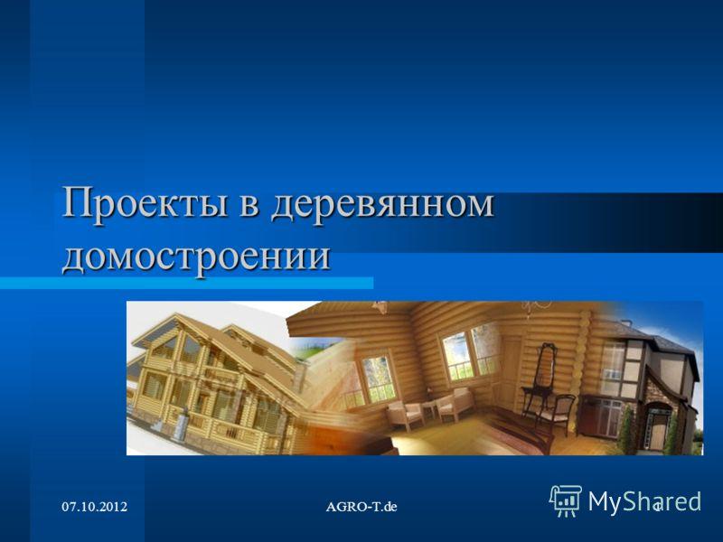 21.08.2012AGRO-T.de1 Проекты в деревянном домостроении