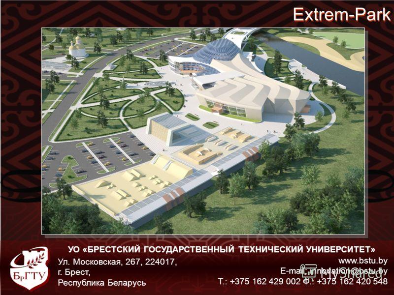 УО «БРЕСТСКИЙ ГОСУДАРСТВЕННЫЙ ТЕХНИЧЕСКИЙ УНИВЕРСИТЕТ» www.bstu.by E-mail: innovation@bstu.by Т.: +375 162 429 002 Ф.: +375 162 420 548 Ул. Московская, 267, 224017, г. Брест, Республика Беларусь Extrem-Park