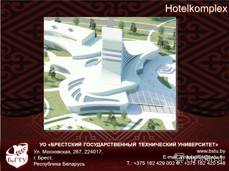 УО «БРЕСТСКИЙ ГОСУДАРСТВЕННЫЙ ТЕХНИЧЕСКИЙ УНИВЕРСИТЕТ» www.bstu.by E-mail: innovation@bstu.by Т.: +375 162 429 002 Ф.: +375 162 420 548 Ул. Московская, 267, 224017, г. Брест, Республика Беларусь Hotelkomplex