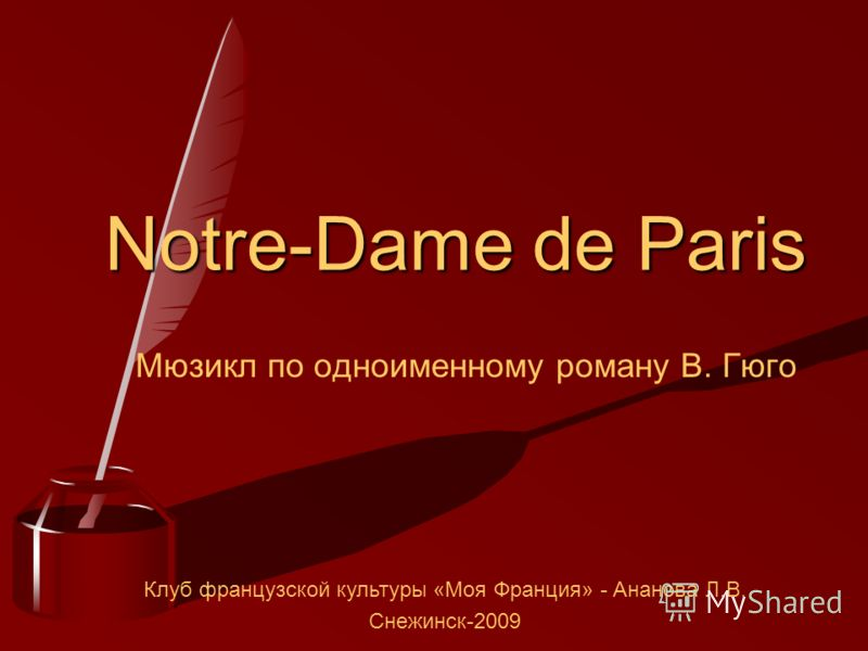 Notre-Dame de Paris Мюзикл по одноименному роману В. Гюго Клуб французской культуры «Моя Франция» - Ананова Л.В. Снежинск-2009