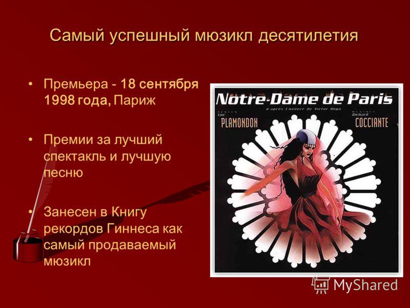 Самый успешный мюзикл десятилетия Премьера - 18 сентября 1998 года, Париж Премии за лучший спектакль и лучшую песню Занесен в Книгу рекордов Гиннеса как самый продаваемый мюзикл