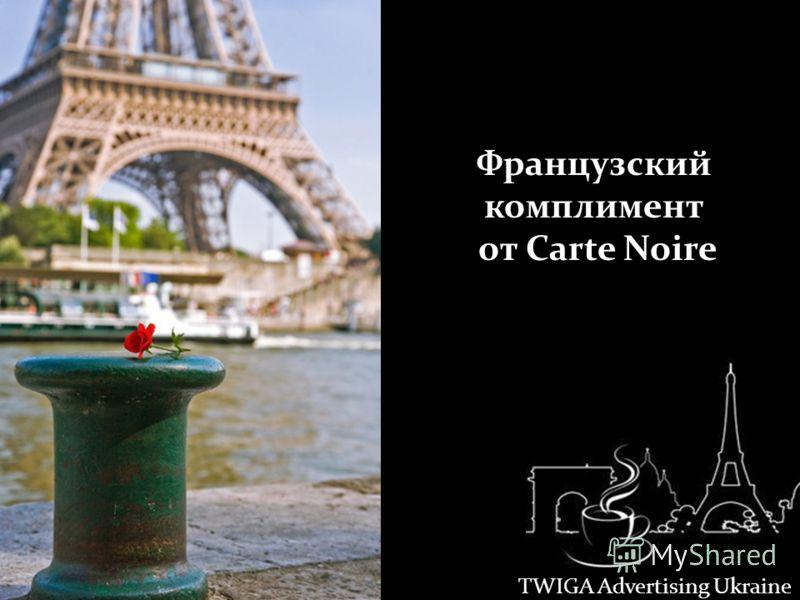 Французский комплимент от Carte Noire TWIGA Advertising Ukraine