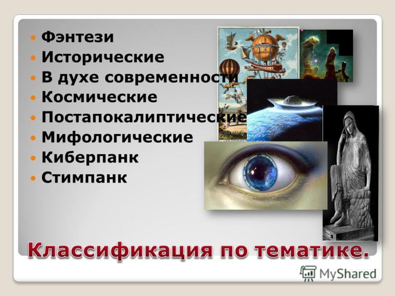Фэнтези Исторические В духе современности Космические Постапокалиптические Мифологические Киберпанк Стимпанк