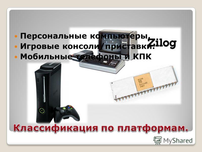 Персональные компьютеры. Игровые консоли/приставки. Мобильные телефоны и КПК