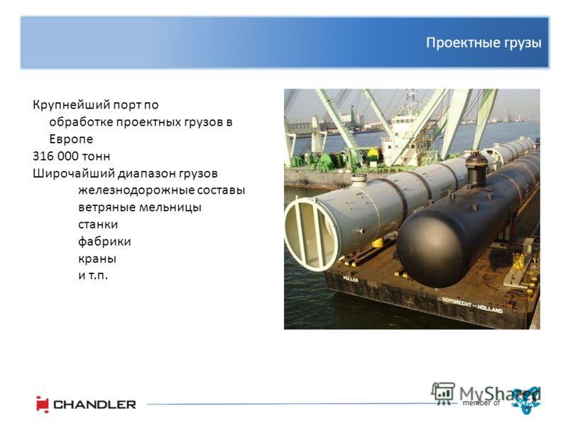 Проектные грузы member of Крупнейший порт по обработке проектных грузов в Европе 316 000 тонн Широчайший диапазон грузов железнодорожные составы ветряные мельницы станки фабрики краны и т.п.