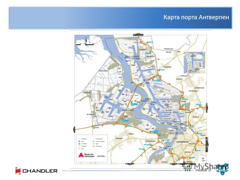 Карта порта Антверпен member of