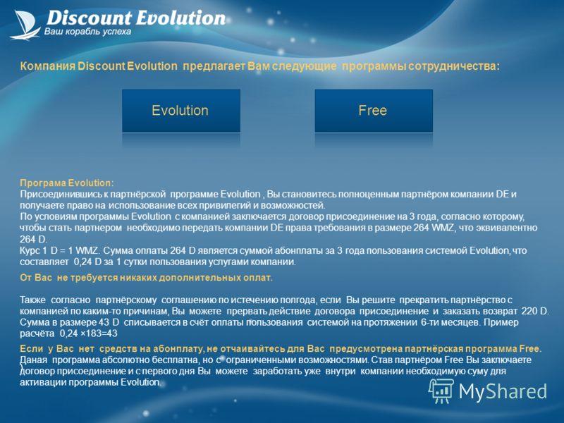 Програма Evolution: Присоединившись к партнёрской программе Evolution, Вы становитесь полноценным партнёром компании DE и получаете право на использование всех привилегий и возможностей. По условиям программы Evolution с компанией заключается договор