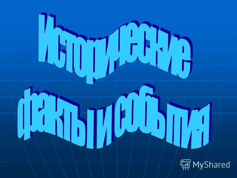 Лирики 1.)Время, масса, атом, Солнце, движение, процесс. 1.)Время, масса, атом, Солнце, движение, процесс. 2.) Тепло, молекула, луна, излучение, явление, тяжесть. 2.) Тепло, молекула, луна, излучение, явление, тяжесть. (5-7мин) (5-7мин)