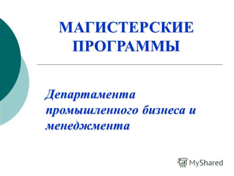 МАГИСТЕРСКИЕ ПРОГРАММЫ Департамента промышленного бизнеса и менеджмента