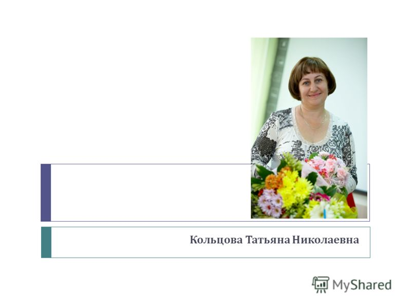 Кольцова Татьяна Николаевна