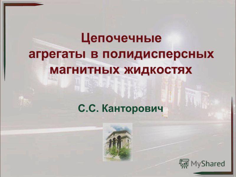 С.С. Канторович