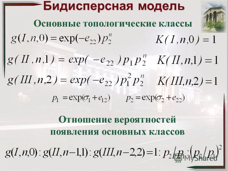 Основные топологические классы Бидисперсная модель Отношение вероятностей появления основных классов